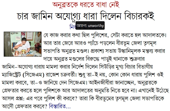 Anandabazar Screenshot